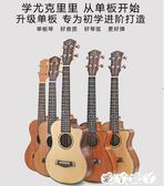 烏克麗麗 單板尤克里里初學者學生兒童小吉他23寸26電箱缺角烏克麗麗 愛丫愛丫