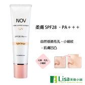 NOV娜芙潤色防曬隔離霜SPF28(柔膚色) 贈體驗品 修飾肌膚質感的粧前潤色隔離霜