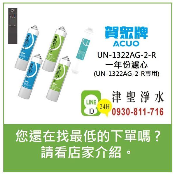 【津聖】賀眾牌 UN-1322AG-1-R專用一年份濾心【給小弟我一個報價的機會】【LINE ID:0930-811-716】