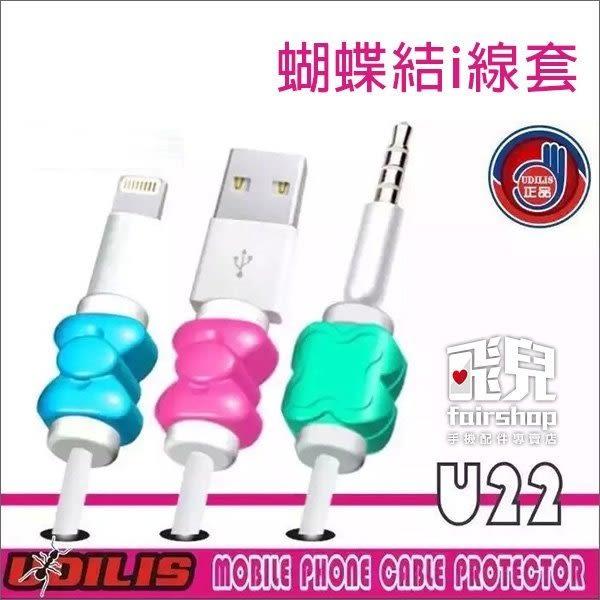 【飛兒】傳輸線救星!蝴蝶結i線套 iPhone專用傳輸線保護套 充電線 iPhone 6s 6 5S