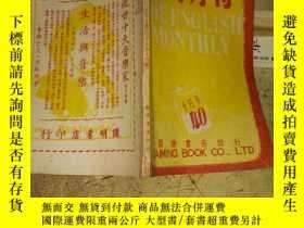二手書博民逛書店罕見民國版:《英文月刊》1948年10月號9964 主編):呂叔