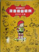 【書寶二手書T1/藝術_ICA】漫畫插圖範例_李晉宏