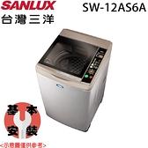【SANLUX三洋】12KG 單槽超音波洗衣機 SW-12AS6A 含基本安裝 免運費