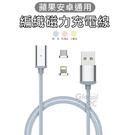 最新雙系統 安卓 iPhone 傳輸充電 iphone SE 5s 6 6s plus 磁吸 磁力 磁性 充電線 編織線 ipad air HTC 三星
