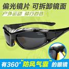 戶外偏光自行車太陽鏡 運動騎行眼鏡 夜視防塵防風沙護目鏡 機車防風鏡
