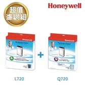 限時8折優惠中!!【美國 Honeywell】 HRF-Q720顆粒活性碳濾網+HRF-L720True HEPA濾網 適用HPA-720