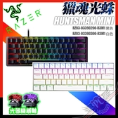 [ PC PARTY ] RAZER 獵魂光蛛 MINI HUNTSMAN MINI 60% RGB 光軸 機械式電競鍵盤