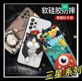 【萌萌噠】三星 Galaxy A52 (5G) 文藝彩繪磨砂 卡通塗鴉保護殼 超薄防指紋 全包矽膠軟殼 手機殼