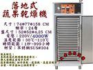 台製24層果乾乾燥機/落地型蔬果乾燥機/...