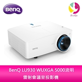 分期0利率 BenQ LU930 WUXGA 5000流明雷射會議室投影機 公司貨 原廠3年保固