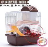 雙十二返場促銷小倉鼠籠子窩超大別墅用品小田園鼠籠夢幻大城堡鼠籠