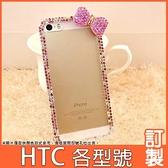 HTC U20 5G U19e U12+ life Desire21 pro 19s 19+ 12s U11+ 小蝴蝶結邊鑽 手機殼 水鑽殼 訂製