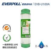 愛惠浦科技 EVERPOLL 10吋 一般標準型 通用規格 顆粒活性碳濾心 EVB-U100A MIT