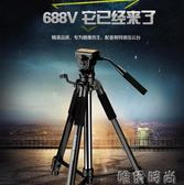 相機腳架 專業攝影攝像機三腳架TR-688V DV腳架便攜單反相機支架防滑igo 唯伊時尚