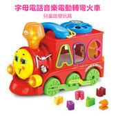 字母電話音樂電動轉彎火車玩具 兒童玩具 啟發玩具