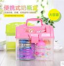 奶瓶盒餐具收納盒嬰兒外出奶瓶儲存箱奶粉存放   (3個顏色)