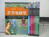 【書寶二手書T5/少年童書_RCT】大不列顛兒童百科-世界地圖集_動物世界_生物探奇等_共9本合售