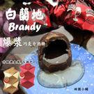 冬季限定 情人節巧克力.婚禮小物 每年都賣到缺貨 爆漿的巧克力液體酒糖 黑巧克力搭配白蘭地夾心