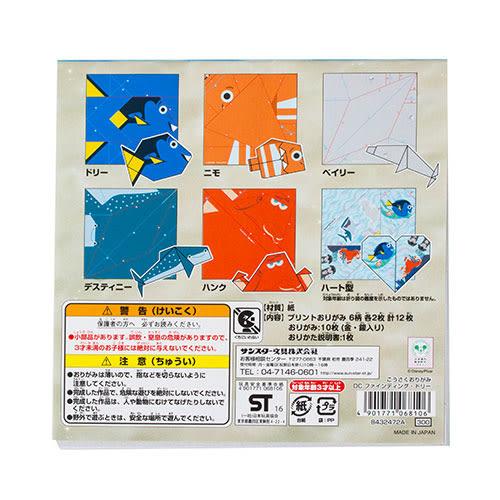 《sun-star》海底總動員2:多莉去哪兒 造型摺紙/彩色色紙★funbox生活用品★_UA06810