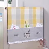 冰箱防塵罩單雙開門簡約遮蓋家用蓋布蓋巾北歐風【櫻田川島】