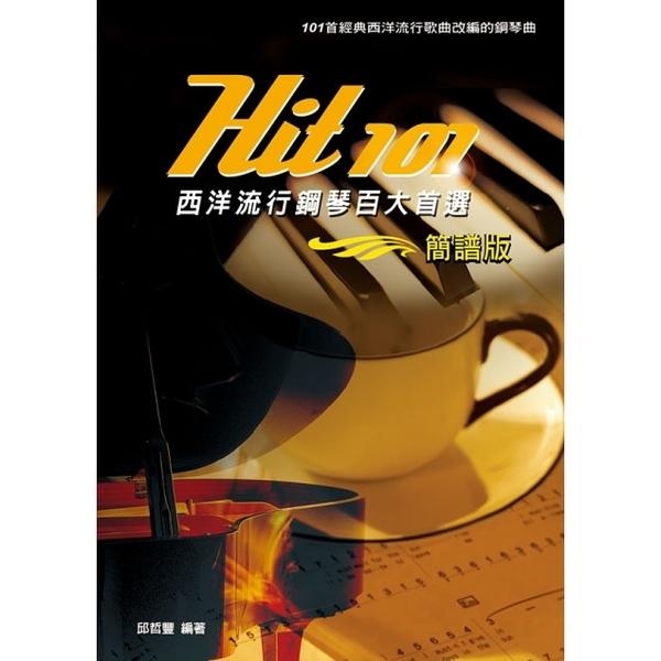 Hit101西洋流行鋼琴百大首選(簡譜版) 952341 小叮噹的店