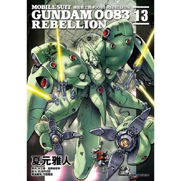 機動戰士鋼彈0083 REBELLION(13)