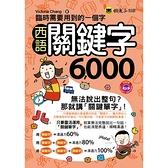 臨時需要用到的一個字(西語關鍵字6000)(附1MP3+防水書