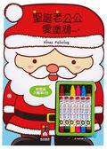 聖誕老公公愛塗鴉(附蠟筆)【不適館藏】