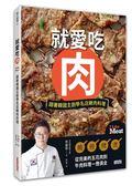 就愛吃肉:跟著韓國主廚學名店嫩肉料理