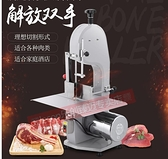 樂創鋸骨機商用台式鋸肉機切羊腿豬蹄牛排豬排骨凍肉機電動切骨機QM 向日葵