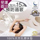 日本藤田 瑞士防蹣抗菌親膚雲柔 頂級天然乳膠床墊(厚15CM)單人加大【免運直出】
