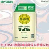 品牌【MiYOSHi 】無添加親膚洗衣精補充包1 0L