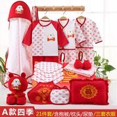 嬰兒衣服純棉新生兒衣服0-3個月6男寶寶女童薄款禮盒套裝 茱莉亞嚴選