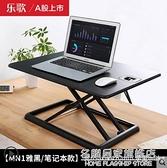 樂歌MN1 升降桌筆記本顯示器電腦台式增高桌站立式辦公桌移動書桌 NMS名購居家