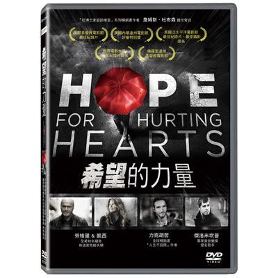 希望的力量DVD