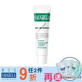 Saugella 賽吉兒 高效修護保濕凝膠(加強型)-30ml 專品藥局【2011701】