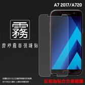 ◆霧面螢幕保護貼 SAMSUNG Galaxy A7 2017 2018 SM-A720 SM-A750GN 保護貼 軟性 霧貼 霧面貼 防指紋 保護膜