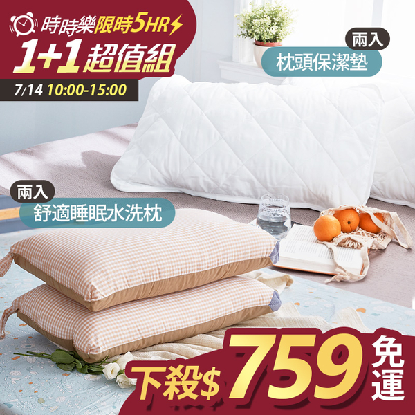 (1+1超值組-限時5H)戀家小舖台灣製【樂芙舒適睡眠X2+富貴綢枕頭保潔墊X2 】