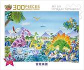 【拼圖總動員 PUZZLE STORY】冒險樂園(作者:溪川弘行) PuzzleStory/繪畫/恐龍/300P/夜光