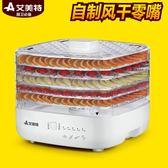 烘干機烘烤器 干果機家用 水果蔬菜脫水器自制蔬果零食 創想數位 igo