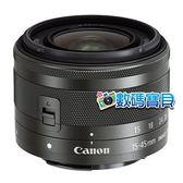 Canon EF-M 15-45mm f/3.5-6.3 IS STM 鏡頭 全新 拆鏡 黑色/銀色【送贈鏡頭三寶,公司貨】EOS M3/M5/M10/M6/M50