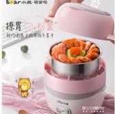保溫飯盒-小可插電加熱保溫熱飯神器蒸煮帶飯鍋飯煲220v 東川崎町