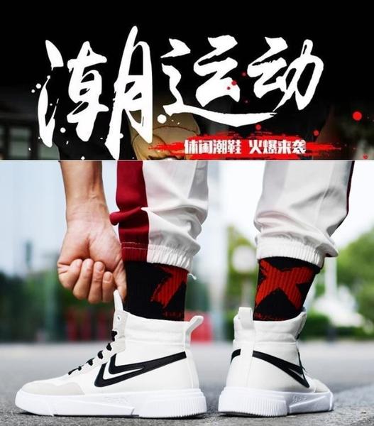 休閒鞋 新款韓版冬季高筒秋季男鞋男士休閒帆布鞋青少年內增高板鞋子  koko時裝店