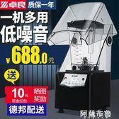 沙冰機刨冰機 卓良沙冰機商用奶茶店靜音帶罩隔音罩冰沙機碎冰攪拌料理榨汁機220V igo 阿薩布魯