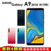 Samsung Galaxy A9 6G/128G 贈原廠雙向快充行動電源+HODA滿版玻璃貼+側翻皮套 智慧型手機 0利率 免運費