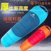 睡袋戶外成人可拼接單人雙人冬季保暖隔臟旅行室內午休加厚睡袋 LN1638 【雅居屋】