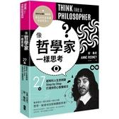 像哲學家一樣思考:27堂超有料人生思辨課,Step by Step打造你的心智護
