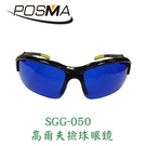 POSMA 高爾夫撿球眼鏡 SGG-050