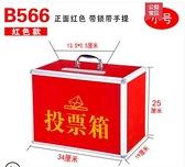 小號投票箱帶鎖透明募捐箱愛心捐贈箱功德箱帶手提樂捐箱 - 風尚3C