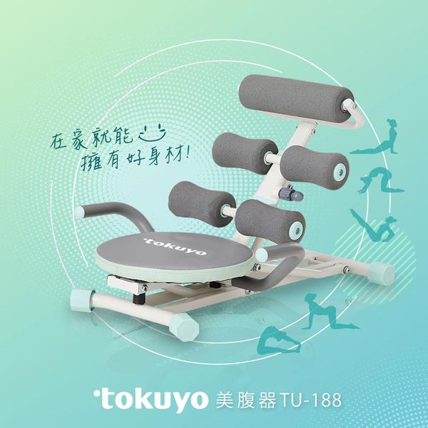 【超贈點五倍送】tokuyo 核心肌EZ美腹器 TU-188